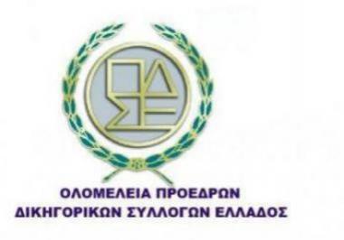 Αποφάσεις της Ολομέλειας των Προέδρων των Δικηγορικών Συλλόγων Ελλάδος (Συνεδρίαση 4/3/2021) | Δικηγορικός Σύλλογος Αθηνών