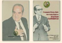 Τιμητική εκδήλωση του ΔΣΑ για τον πρώην Πρόεδρό του, Ευάγγελο Γιαννόπουλο (19/2)