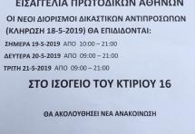 Ανακοίνωση για την παραλαβή των νέων διορισμών των δικαστικών αντιπροσώπων μετά τη δεύτερη κλήρωση του Αρείου Πάγου
