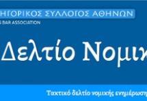 Αποστολή newsletter από τον ΔΣΑ - Οδηγίες για την εγγραφή στη λίστα αποδεκτών