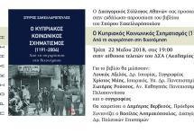 Παρουσίαση του βιβλίου του Σπύρου Σακελλαρόπουλου για τον Κυπριακό Κοινωνικό Σχηματισμό