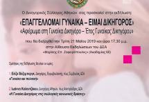 Εκδήλωση του ΔΣΑ με θέμα: «Επαγγέλλομαι γυναίκα - Είμαι δικηγόρος» (21/5)